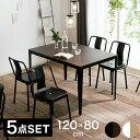 ダイニング5点セット ダイニングテーブルセット 120cm幅 ダイニングテーブル 5点セット 4人掛け 四人掛け ダイニング セット テーブル チェア 食卓 食卓テーブル