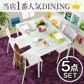 ダイニングテーブル5点セットセット5点ガラステーブルダイニングセット食卓ダイニングテーブルセット5点テーブル