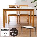 ダイニングテーブル テーブル単品 4人掛け 幅120cm ツ...