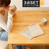 【送料無料】 パイン無垢 天然木 ダイニングテーブル 3点セット 2人掛け ダイニングセット ダイニング 木製 チェア テーブル セット シンプル おしゃれ 食卓 食卓テーブル 食卓セット 食卓椅子 送料込