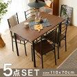 ダイニングテーブル ダイニング5点セット 4人掛け ダイニングテーブルセット 110cm幅 ダイニングセット 5点セット ダイニング セット テーブル チェア リビング おしゃれ 食卓 食卓テーブル 食卓セット 送料無料 送料込