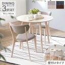 ダイニングテーブル 幅90cm 3点セット 2人掛け ダイニング セット 3点 ダイニングテーブル 木製 チェア テーブル 丸テーブル 壁付 円テーブル ひとり暮らし ワンルーム シンプル 食卓 食卓テーブル 食卓椅子 新生活