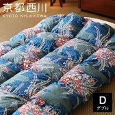 羽毛布団 西川 ダブル ダブルロング ダウン85% 国産 日本製 京都西川 和柄 掛布団 掛け布団 かけふとん 羽毛 布団 ふとん 寝具 送料無料 送料込
