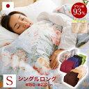 羽毛布団 シングル シングルロング ロイヤルゴールドラベル ダウン93% 国産 日本製 掛布団 掛け布団 かけふとん 羽毛 布団 ふとん 寝具