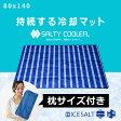 敷きパッド ソルティクーラー \総合ランキング1位/ 塩の力で冷やす クール敷きパッド 冷却マット 夏 クール 寝具 クールマット 80×140cm ひんやりマット 送料無料 送料込
