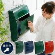 ポスト 郵便ポスト 郵便受け 壁掛け 壁付け 壁掛け郵便ポスト 鍵付き郵便ポスト メールボックス メール ボックス 鍵付き セキュリティ 軽量 POST おしゃれ アンティーク調 レトロ 送料込 送料無料