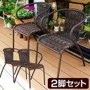 モダンガーデンチェアー2脚セット ガーデン ラタン調 セット ガーデンチェア エクステ