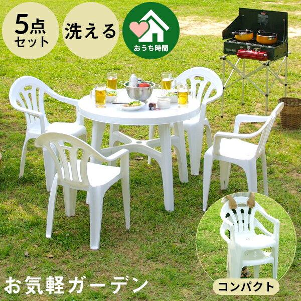 ガーデン テーブル セット ガーデンテーブルセット ガーデンテーブル&チェアー5点セット ガーデンテーブル5点セット ガーデンセット ガーデンチェア スタッキングチェア キャンプチェア 椅子 いす イス 送料無料 送料込