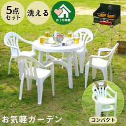 ガーデン<strong>テーブル</strong> ガーデン <strong>テーブル</strong> チェア セット 5点 組み立て おすすめ コンパクト シンプル プラスチック 軽量 シンプル 雨 防水 屋外 パラソル対応 庭 バルコニー <strong>アウトドア</strong> ベランダ テラス 白 ホワイト 福袋 新生活