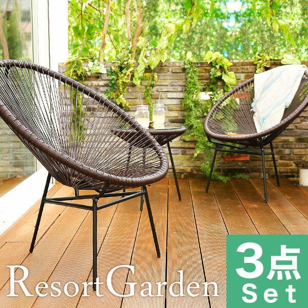 ガーデンテーブル3点セット アジアンリゾート
