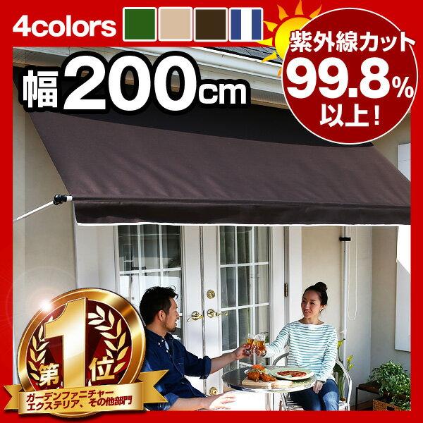 日よけ シェード オーニング 日よけスクリーン 幅2m つっぱり式 窓 ガーデン カフェ風…...:low-ya:10005007