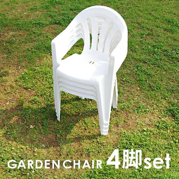 ガーデンチェアー 単品 4脚セット (キャンプチェア 椅子 イス ガーデニング用品・エクス…...:low-ya:10003222