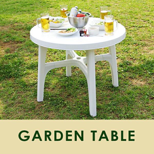 ガーデンテーブル テーブル単品 ガーデン (キャンプテーブル 屋外用 ガーデニング用品・エ…...:low-ya:10003269