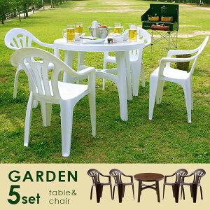 ガーデン テーブル テーブルセット チェアー スタッキン