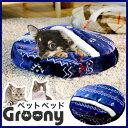 グルーニー 犬 猫 groony ペット用 犬用 猫用 ペット ペットソファ ドッグ ワンコ ネコ ペットベッド ペットハウス ペットクッション 洗える ウォッ...
