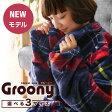着る毛布 グルーニー 着る毛布groony 静電気を防ぐ 着るブランケット 着る毛布 毛布 レディース メンズ ガウン groony 送料込み 送料無料 パジャマ ルームウェア