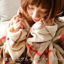 着る毛布 グルーニー 着る毛布groony 静電気を防ぐ...
