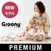 着る毛布 グルーニー プレミアム 限定カラー 静電気を防ぐ マイクロファイバー毛布 着るブランケット 毛布 レディース メンズ フリース ガウン groony premium 送料込み 送料無料 パジャマ ルームウェア