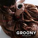 【送料無料】 着る毛布 グルーニー プレミアム 限定カラー 静電気を防ぐ マイクロファイバー毛布 着るブランケット 毛布 あったかグッズ レディース メンズ フリース ガウン groony premium パジャマ ルームウェア 送料込