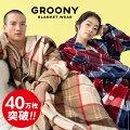 【送料無料】 着る毛布 グルーニー 着る毛布groony 静電気を防ぐ 着るブランケット 着る毛布 毛布 ...