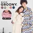 着る毛布 グルーニー ルームウェア もこもこ あったかグッズ 冬 メンズ ロング ナイトウェア おし...