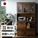 [全品クーポンで10%OFF!7/14 20:00〜7/16 23:59] 【開梱設置無料】 食器棚 完成品 キ