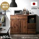 [ポイント10倍 3/4 12:00〜3/5 0:59] 組立て設置無料 【日本製 ・完成品】 キッチンカ