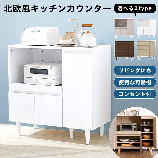 食器棚 レンジ台 キッチンカウンター キッチン収納 キッチンラック キッチンボード ダイニングボード 送料無料 送料込