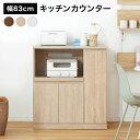 食器棚 ロータイプ 一人暮らし 幅90 キッチンカウンター ...