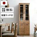 [クーポンで全品10%OFF! 9/15 18:00〜9/19 0:59] 組立て設置無料 【日本製 ・完成品】