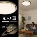 シーリング シーリングライト 照明 LED 天井照明 照明器具 2900lm 4.5畳 シーリング ライト リモコン付き 調色 おしゃれ リビング 薄型 ファブ...