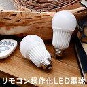 リモコンLED電球単品 リモコン別売り 電球 LED LED...