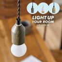 ペンダントライト ソケット LED電球対応 1個 照明 天井 天井照明 おしゃれ 間接照明 デザイン照明 シンプル リビング キッチン 新生活