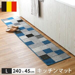 ベルギー キッチン ラグマット ウィルトン シャギーラグ ヨーロッパ