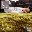 ラグ ラグマット カーペット ラメ入り マット シャギーラグ 200×250 Lサイズ 滑り止め 絨毯 じゅうたん 長方形【送料無料】 送料込 【30日間返品保証】