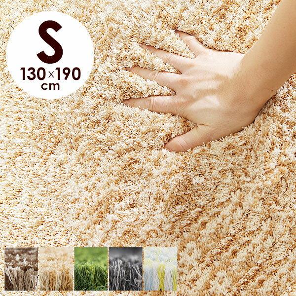 ラグ カーペット マット シャギーラグ 130×190【Sサイズ】 滑り止め 絨毯 じゅうたん 長方形 CARPET オシャレ おしゃれ