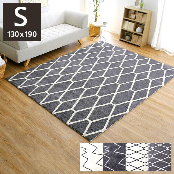 ラグ [S:130×190cm] おしゃれ 床暖対応 ホットカーペット対応 ラグ デザインラグ パイル パイルラグ 絨毯 じゅうたん ラグ オールシーズン 長方形 ワンルーム あったか 冬ラグ オシャレ 福袋 新生活