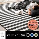 ラグ 【Lサイズ】 200×250 長方形 ラグマット マット 軽い 爽やか 編み込みラグ 柄 ストライプ 送料込 送料無料 3畳
