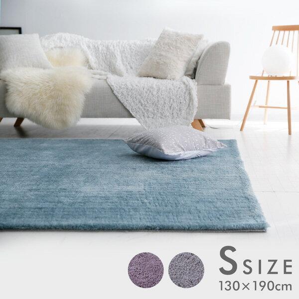 ラグ [S:130×190cm] 絨毯 敷き物 じゅうたん オールシーズン 長方形 おしゃれ オシャレ