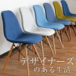 イームズチェア シェルチェア イームズ DSW チェア 椅子 いす ダイニング ダイニングチェア オフィスチェア コンパクト パソコンチェア リプロダクト ファブリック おしゃれ モダン 送料無料 送料込