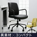 オフィスチェア オフィス チェア デザインチェア コンパクト パソコンチェア オフィスチェアー デスクチェア アームレスト キャスター オシャレ おしゃれ 子供 椅子 キッズ 送料無料 送料込
