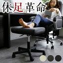 オフィスチェア パソコンチェア オフィス チェア チェアー オフィスチェアー パソコンチェアー オットマン スツール 足置き 足置き台 椅子 いす イス 単体 ...