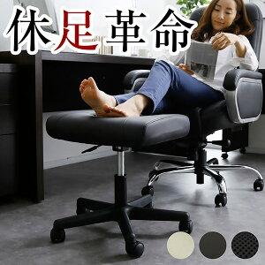 オフィス パソコン チェアー オフィスチェアー パソコンチェアー オットマン スツール