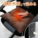 ヒータークッション ヒーター クッション 座布団 椅子用 暖かい あたたかい USB ぬくぬく おしゃれ 遠赤外線 遠赤 ホット 寒さ対策 冬用 暖か あったか 防寒 エコ 省エネ 送料込