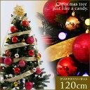クリスマスツリー 120cm LEDライト クリスマス イルミネーション オーナメント付きクリスマスツリー オーナメントセット オーナメント セット リボン ク...