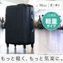 スーツケース Mサイズ キャリーケース 旅行カバン キャリーバッグ トランク 旅行カバン カギ付き TSA トランク マット 軽い ライト 送料無料 送料込