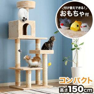キャットタワー おもちゃ おしゃれ スペース ハンモック ワンルーム マンション コンパクト