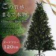 クリスマスツリー 120cm クリスマス ツリー ヌードツリー 120cmクリスマスツリー シンプル 置物 店舗用 法人用 業務用 ショップ用 簡単組立 送料無料 送料込