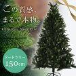 クリスマスツリー 150cm クリスマス ツリー ヌードツリー 150cmクリスマスツリー シンプル 置物 店舗用 法人用 業務用 ショップ用 簡単組立 送料無料 送料込