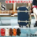 スーツケース Sサイズ 幅33cm 高さ48cm カギ付き トランク 旅行カバン おしゃれ かわいい 送料込 【送料無料】